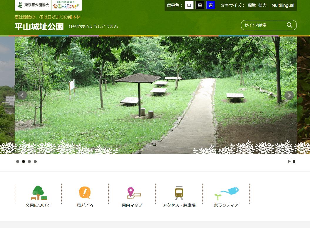 平山城址公園ホームページ画像