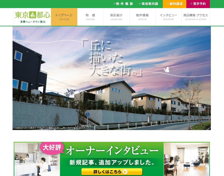 東京森都心多摩ニュータウン東山ホームページ画像
