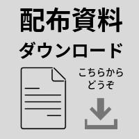 ポスティングアスク配布資料はこちらからダウンロードできます
