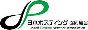 アスク八王子は日本ポスティング協同組合の関東ブロックに加盟しています