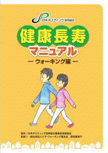 日本ポスティング協同組合健康長寿委員会制作 健康長寿マニュアル ウォーキング編