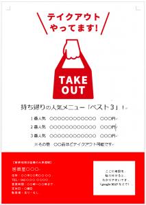 【wordデータ】テイクアウト用のテンプレート