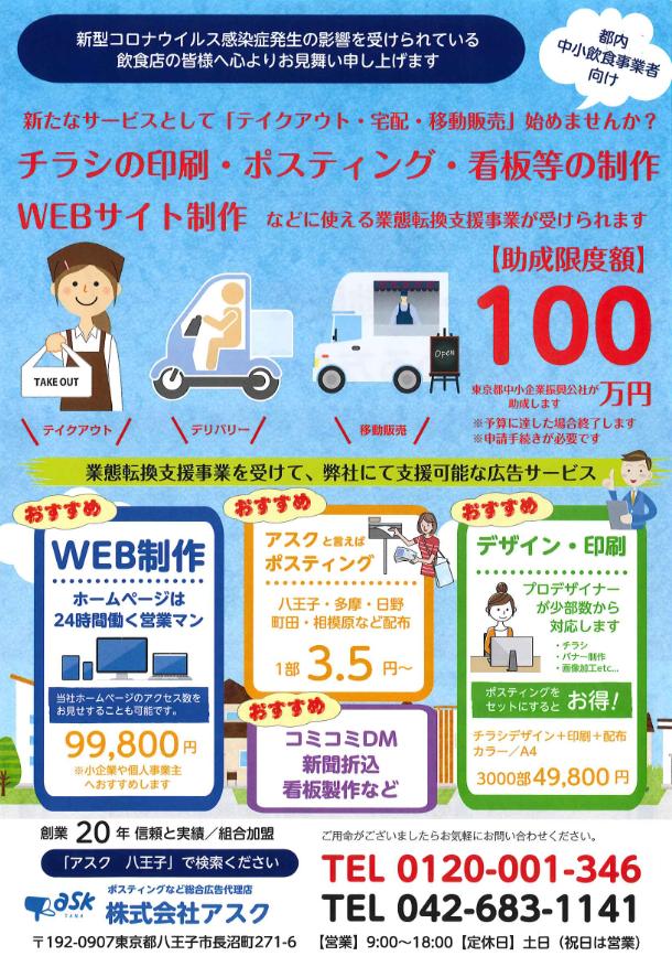 東京都中小企業振興公社100万円助成チラシ