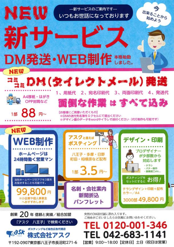 ダイレクトメール・WEB制作サービス