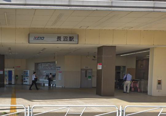 京王線長沼駅