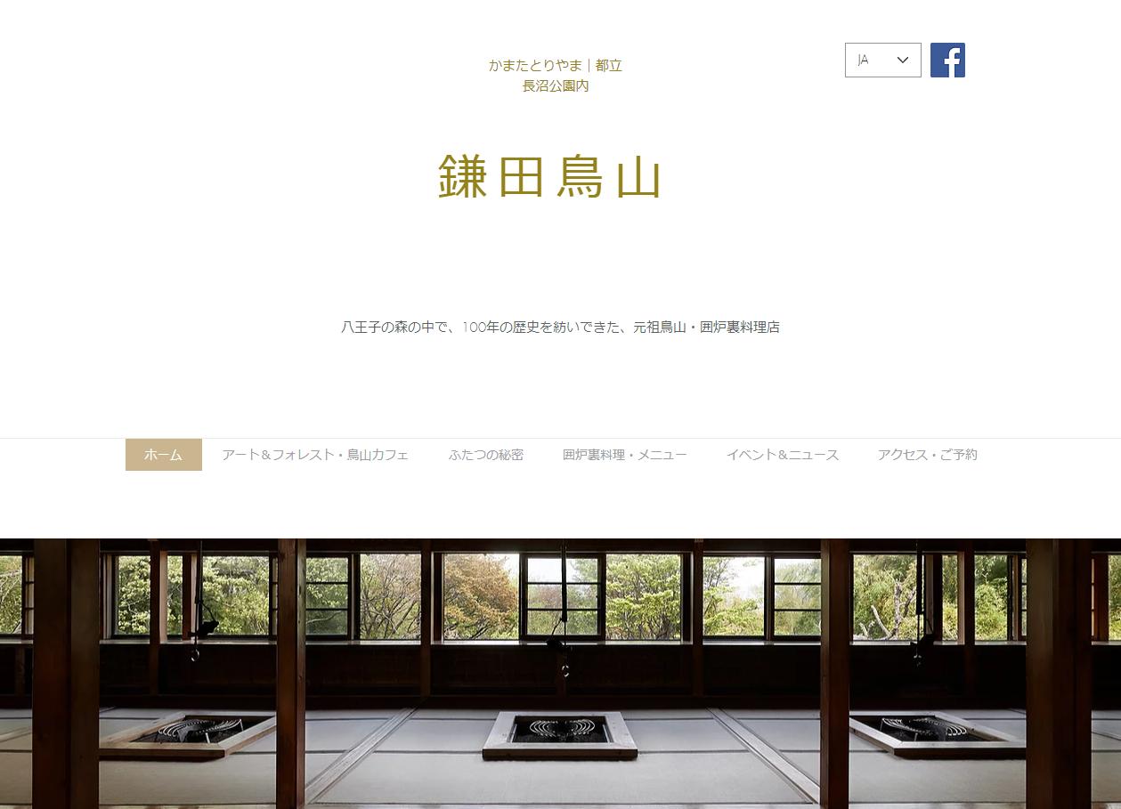 八王子市長沼町鎌田鳥山のホームページ